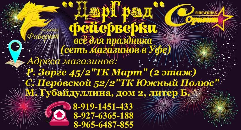 Малые фонтаны фейерверки купить в Москве недорого купить